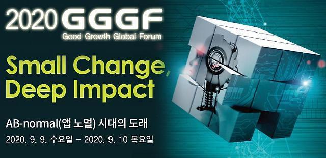 [사고] 포스트 코로나 시대, 달라진 산업 생태계 진단…GGGF 포럼 수요일 개최