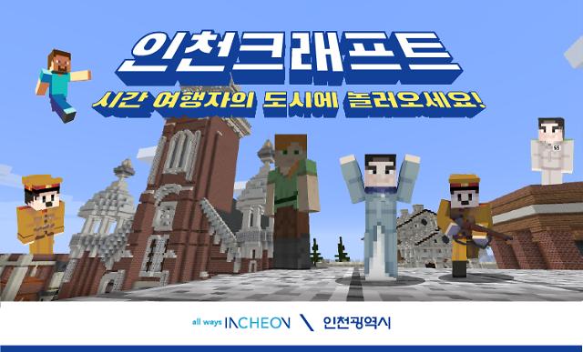 인천시, '마인크래프트' 활용한 '인천크래프트' 9월 전격 공개