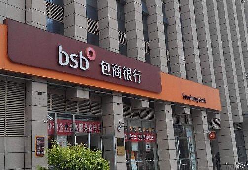 [中은행권 리스크] 부실은행 바오상은행의 마지막 선택 파산