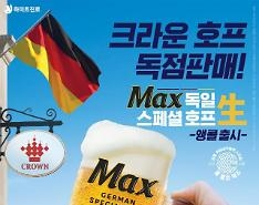 Hite Jinro ra mắt Max Germany Special Hop 2020