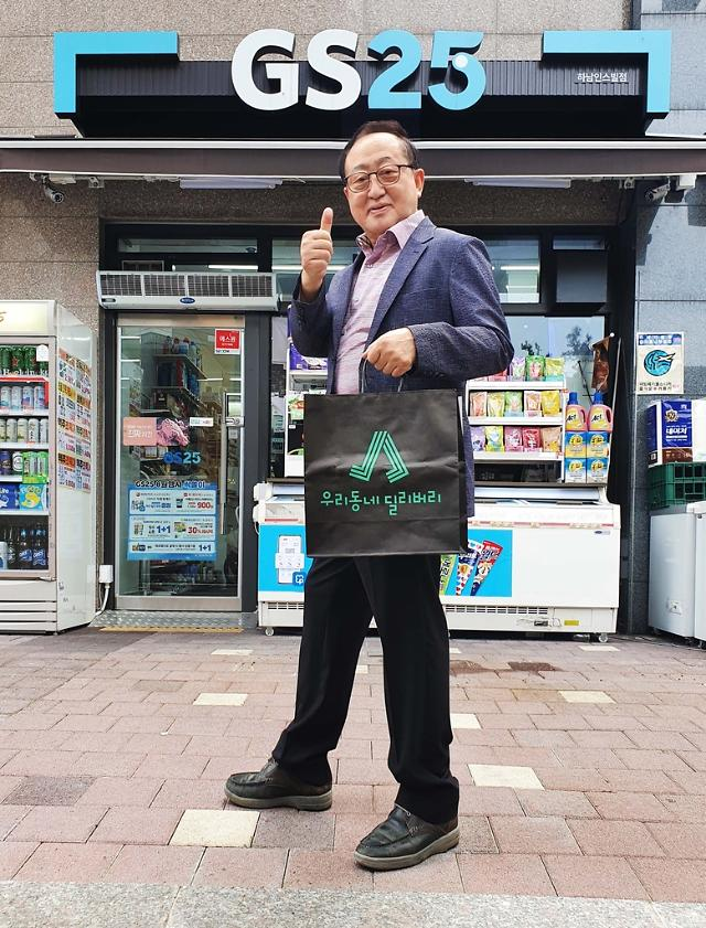 Convenience store chain GS25 launches on-foot grocery delivery service