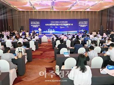 산동자유무역시범구 옌타이구역 설명회 개최 [중국 옌타이를 알다(498)]