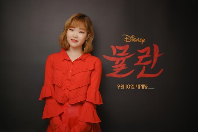 이수현, 뮬란 엔딩송 부른다…역대 디즈니 공식 커버송 아티스트는?
