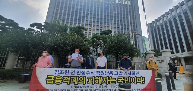 키코 피해자, 금감원 감찰 지시 김조원 전 청와대 민정수석 고발