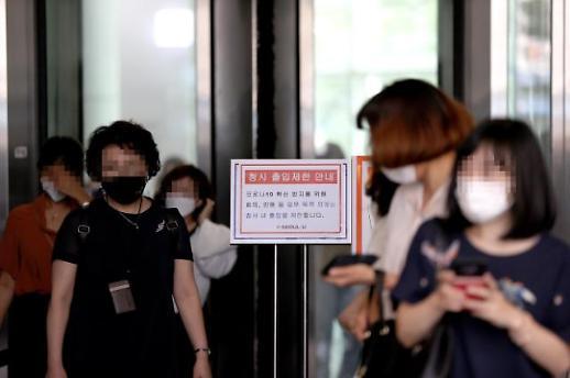 首尔市政府大楼关闭