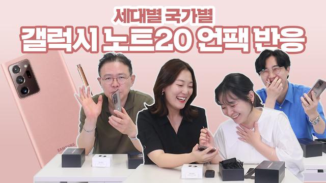 [리액션 영상] 갤럭시 노트20 언팩! 세대별·국가별 반응은?