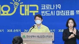 Các ca nhiễm mới tại Hàn quốc xấp xỉ 300 người trên 1 ngày