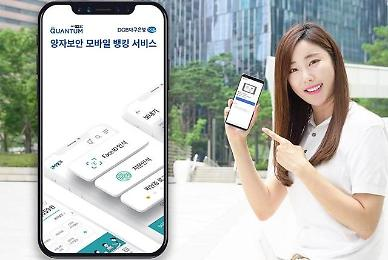 Bank introduces mobile banking service app based on SK Telecoms 5G quantum cryptography