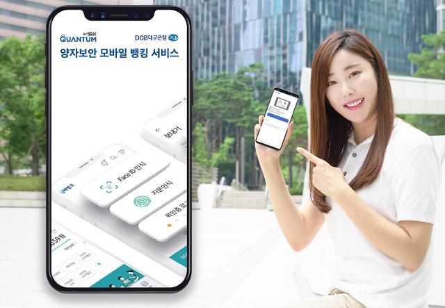 SK텔레콤 양자보안 기술로 대구은행 모바일 뱅킹 앱 보안 튼튼
