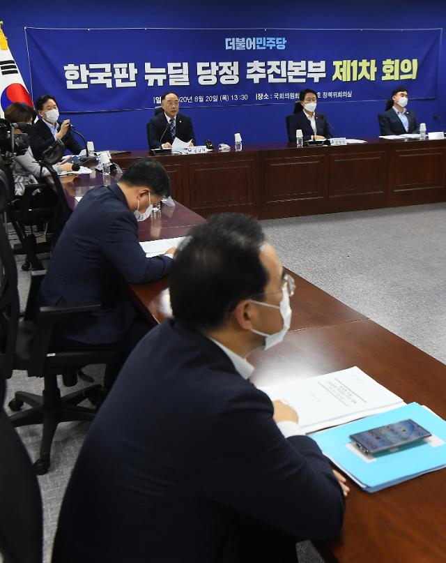 """당정 """"내년 예산안에 한국판 뉴딜 20조원 반영"""""""