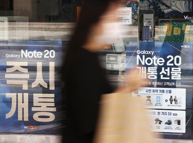 삼성전자, 오늘 갤노트20 정식 출시…초반 흥행 이어간다