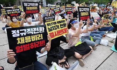"""靑, '인국공 사태' 국민청원 답변…""""정규직 신규 채용 영향 없다"""""""