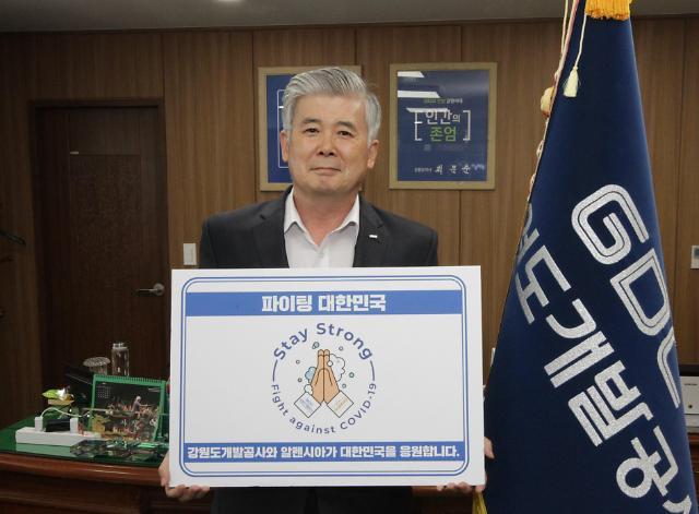 GDC-알펜시아 리조트, 스테이 스트롱 갬페인 동참…코로나 종식 기원