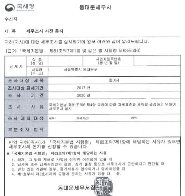 [아주 쉬운 세무 이야기]부동산 취득시 자금출처조사선정 및 세무조사대응 방법은?