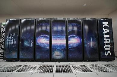 New supercomputer established for fusion research in S. Korea