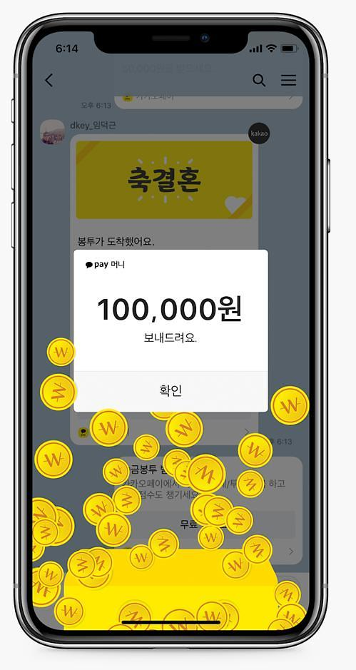 S. Korea uses digital payment more frequently to offer condolence money amid pandemic