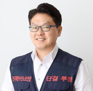 전해노련 송명섭 의장,한국해양교통안전공단 노조 32년 역사상 '최초' 4선 위원장 선출