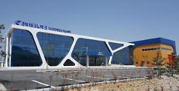 ​S. Koreas provincial government to establish wireless charging technology demonstration center