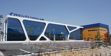 S. Koreas provincial government to establish wireless charging technology demonstration center