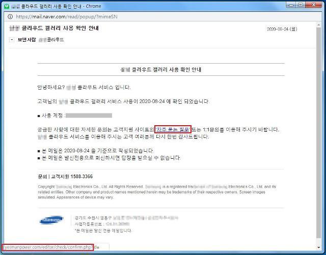 """북한, 기자·대북 연구자 대상 사이버 공격 시도... """"이메일 열람 주의"""""""
