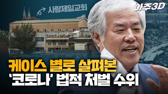 [영상/아주3D] '전광훈·김문수 처벌 받나?' 케이스별로 총정리한 코로나19 관련 처벌 수위