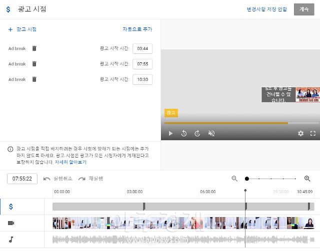 [오늘도 유튜브] 유튜버들 놀라게 한 중간광고 어떻게 바뀌었나