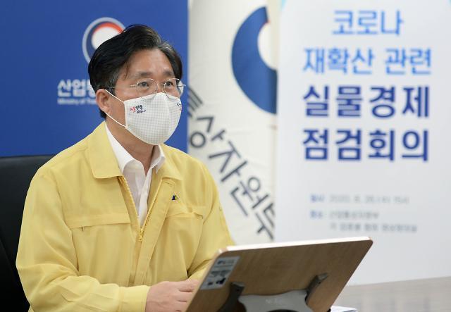 산업부, 코로나19 재확산 긴급 실물경제 점검