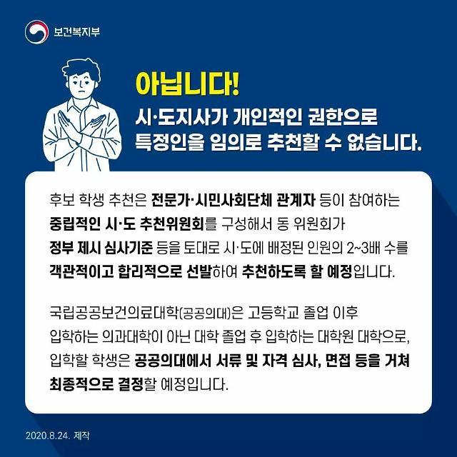 """공공의대 추천권 논란에 """"사실 아냐"""" 해명한 복지부…민심은 '패러디물' 쏟아내"""