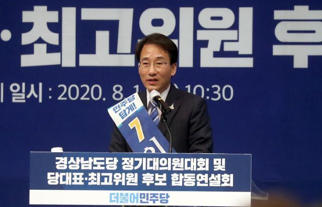 """""""감염병 우려 지역에서 집회 금지""""…박형순 금지법"""