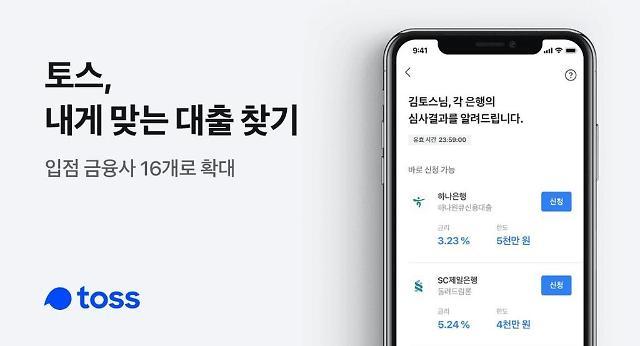S. Koreas leading fintech startup Toss raises $173 mln in new funding