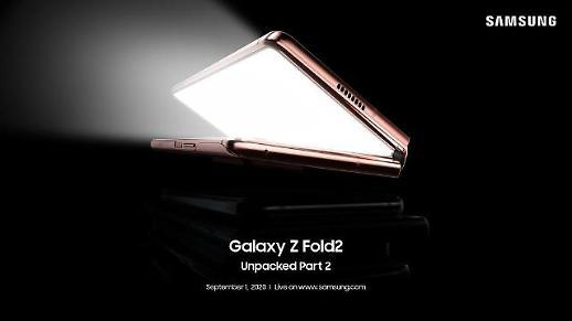 三星将于下月1日举行新品发布会 公布Galaxy Z Fold2参数