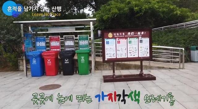 中베이징서 쓰레기 분리수거 캠페인 열려