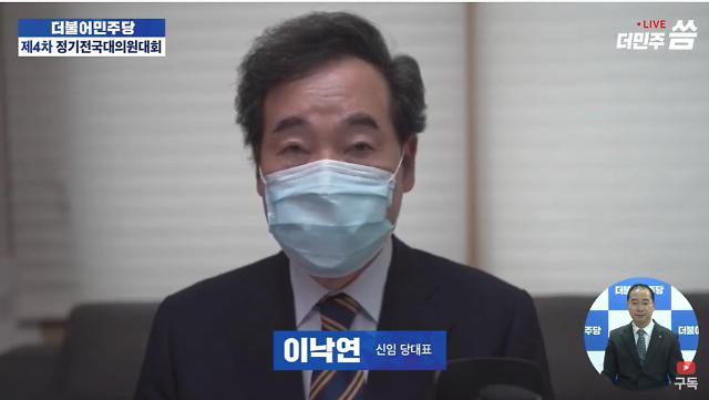 [슬라이드 포토] 결국 어대낙?···민주당 전당대회 언택트 현장