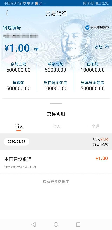 中 디지털 위안화 발행 임박.. 건설은행 앱 테스트