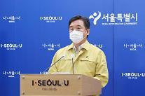 [コロナ19] ソウル市、「1千万市民の自制週間」宣言・・・9月6日まで飲食店・体育施設にも集合制限措置を適用