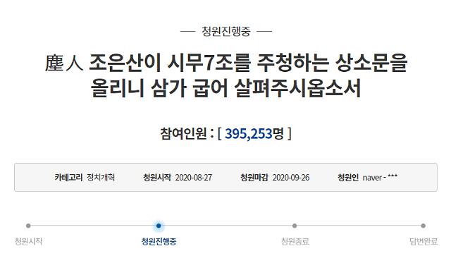 """[아주 정확한 팩트체크] 시무7조 청원...""""공개 소요시간 이례적"""""""