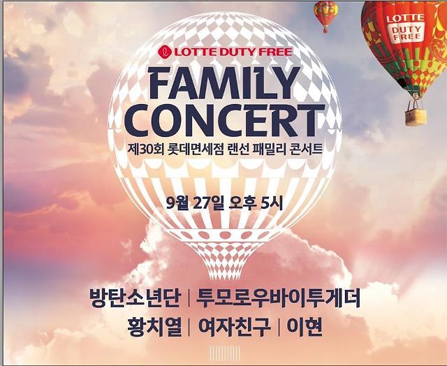 乐天免税店下月举行线上演唱会 BTS黄致列等献唱