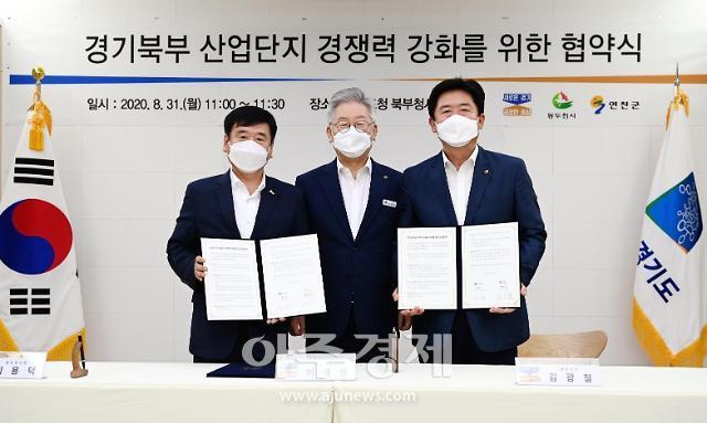 동두천·연천 산업단지 경쟁력 강화해 경기북부, 남북교류의 전초기지 종합 지원