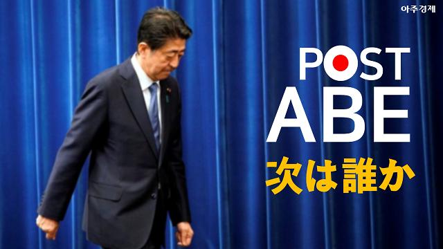 포스트 아베...일본 새 총리 후보 선호도 1위는? [아주경제 차트라이더]