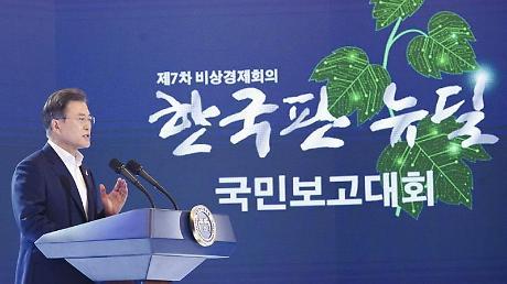 5대 금융그룹 회장, 청와대서 한국판 뉴딜 지원방안 논의