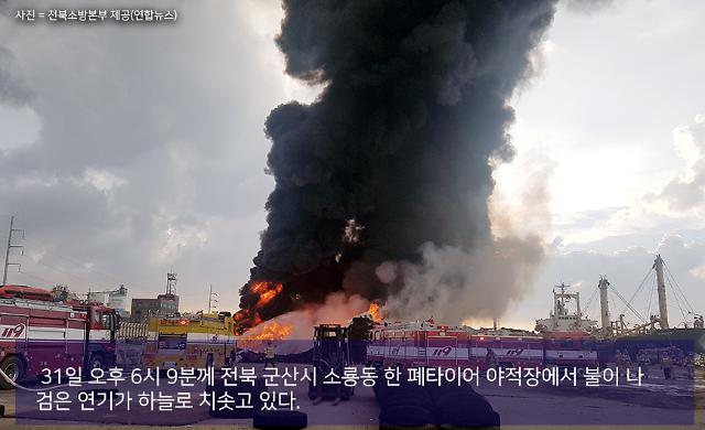 [슬라이드 포토] 치솟는 검은 연기 기둥 군산 폐타이어 야적장 화재 현장