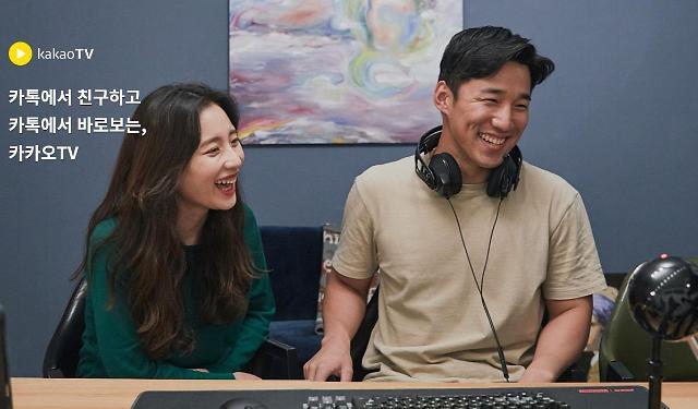 Kakao ventures into global OTT market with new video content platform