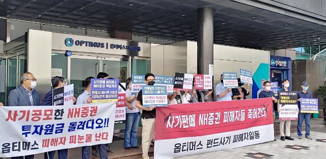 옵티머스 피해자가 주목해야 할 김재현 대표 재판... 추가 배상가능성 갈려