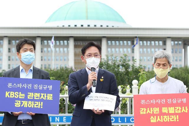 """론스타 사태 재점화되나…배진교 의원 """"특별청문회 촉구"""""""