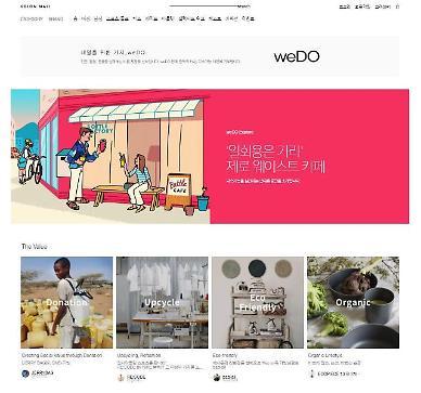 코오롱FnC, 자사몰에 지속가능성 카테고리 weDO 열어…지속가능성 지향
