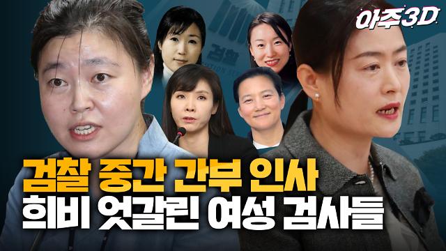 [영상/아주3D] 檢 인사 우먼파워...여성 검사들 엇갈린 희비