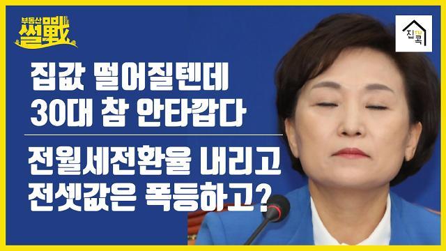 """[부동산썰전] 김현미 장관 """"비싼 매물 영끌로 받아주는 30대 안타까워"""" 논란"""