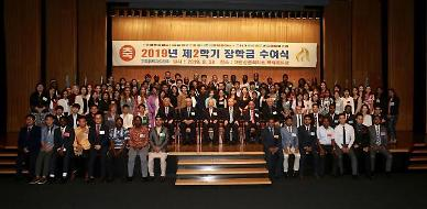부영그룹 우정교육문화재단, 외국인 유학생에 장학금 지급