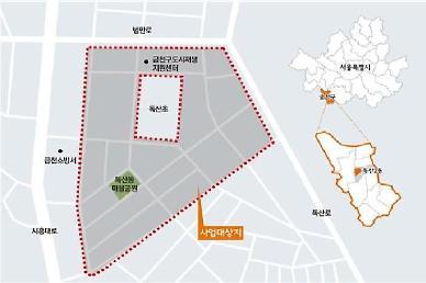 서울시, 금천구 독산2동 등 5곳 500억원 투입…도시재생 활성화