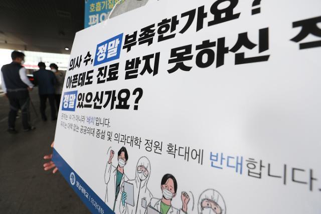 [아주 정확한 팩트체크] 공공의대 실효성 없다는 의사들…뜯어보니 강제 조항 수두룩